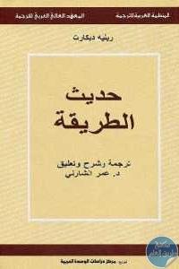 e14e8 27 - تحميل كتاب حديث الطريقة pdf لـ رينيه ديكارت