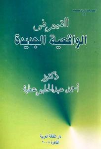 e39c2 11 - القيم في الواقعية الجديدة pdf - أحمد عبد الحليم عطية