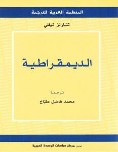 e951b pagesdealdimokratia - الديمقراطية pdf _ تشارلز تيللي