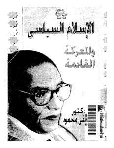 e9aa4 186islamsiasi 0000 - الإسلام السياسي والمعركة القادمة pdf _ د.مصطفى محمود