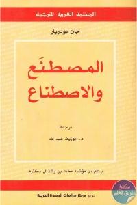 ed5ff pagesde3 1 - تحميل كتاب المصطنع والاصطناع pdf لـ جان بوديار