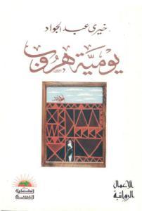 f0020 book1 14799 0000 - يومية هروب pdf _ خيري عبد الجواد