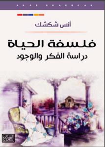 f043f 2 - فلسفة الحياة، دراسة الفكر والوجود pdf - أنس شكشك