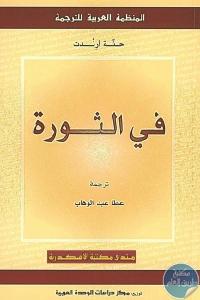 f32e0 pagesde23 1 - تحميل كتاب في الثورة pdf لـ حنة أرندت
