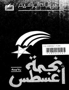 f85be book1 7733 0001 - نجمة أغسطس pdf _ صنع الله إبراهيم