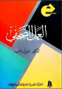 f8992 26 - العمل الصحفي المقروء والمسموع والمرئي pdf - نبيل راغب
