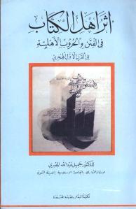 fbc37 pagesdeatharahlalkitab - أثر أهل الكتاب في الفتن والحروب الأهلية في القرن الأول الهجري pdf _ جميل عبد الله المصري