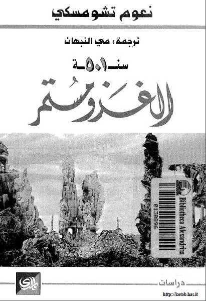 01d56 11 - سنة 501 الغزو مستمر pdf - نعوم تشومسكي