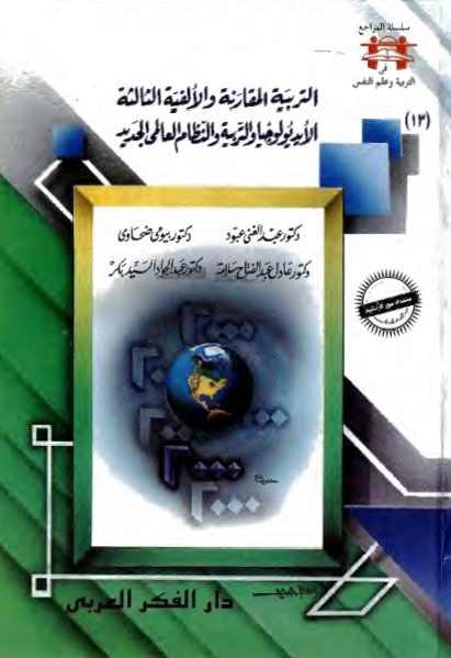 0448e 7 - التربية المقارنة والألفية الثالثة: الأيديولوجيا والتربية والنظام العالمي الجديد pdf