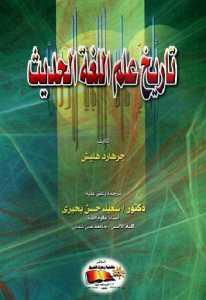 0d018 14 - تاريخ علم اللغة الحديث pdf - جرهارد هلبش