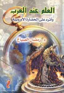 1b238 1 2 - العلم عند العرب وأثره على الحضارة الأوروبية pdf - رمضان الصباغ