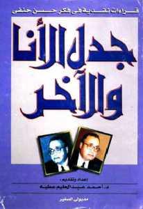 20955 7 - جدل الأنا والآخر pdf- د.أحمد عبد الحليم عطية
