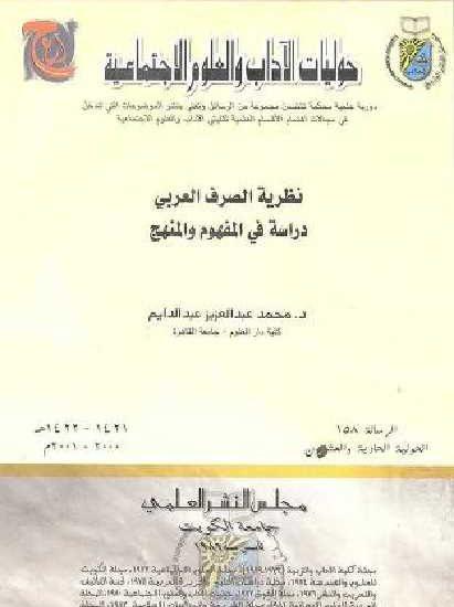 22f1e 15 411x550 - نظرية الصرف العربي دراسة في المفهوم والمنهج pdf - د.محمد عبد العزيز عبد الدايم