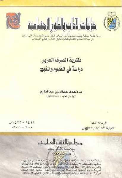 22f1e 15 - نظرية الصرف العربي دراسة في المفهوم والمنهج pdf - د.محمد عبد العزيز عبد الدايم