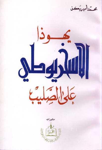 244a7 pagesde00013 2 1 - يهوذا الاسخريوطي على الصليب pdf- محمد أمير يكن