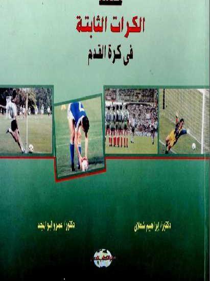 259b6 1 1 411x550 - خطط الكرات الثابتة في كرة القدم pdf - إبراهيم شعلان وعمرو أبو المجد