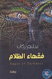 276292 - تحميل كتاب فقهاء الظلام - رواية pdf لـ سليم بركات