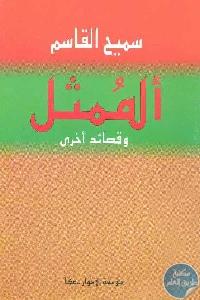 39ec2 pages2bde2b00014 1 - تحميل كتاب الممثل وقصائد أخرى pdf لـ سميح القاسم