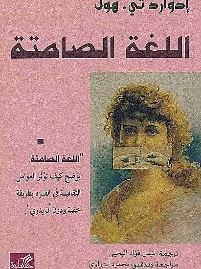 3b9d0 pages2bde2b00006 411x550 - تحميل كتاب اللغة الصامتة pdf لـ إدوارد تي.هول