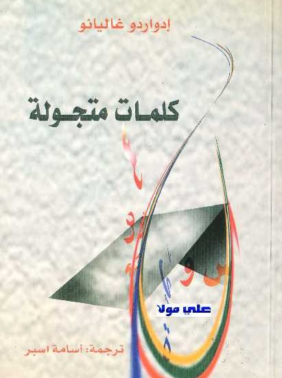 3f144 pages2bde2b00011 411x550 - تحميل كتاب كلمات متجولة pdf لـ إدواردو غاليانو