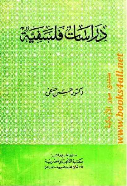 3f39d 6 - دراسات فلسفية pdf-حسن حنفي