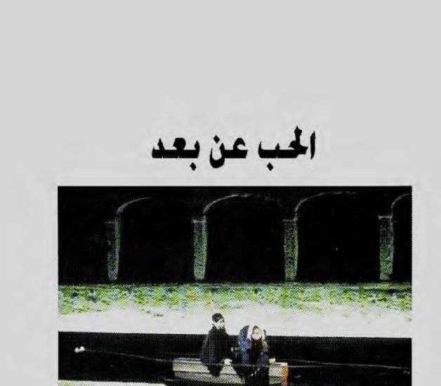 44457 1 2 628x550 - الحب عن بعد pdf - أمين معلوف