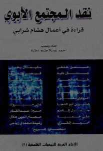49f23 8 - نقد المجتمع الأبويّ: قراءة في أعمال هشام شرابي pdf
