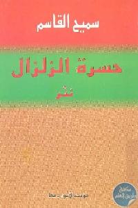 4d001 pages2bde2b00015 1 - تحميل كتاب حسرة الزلزال - نثر pdf لـ سميح القاسم