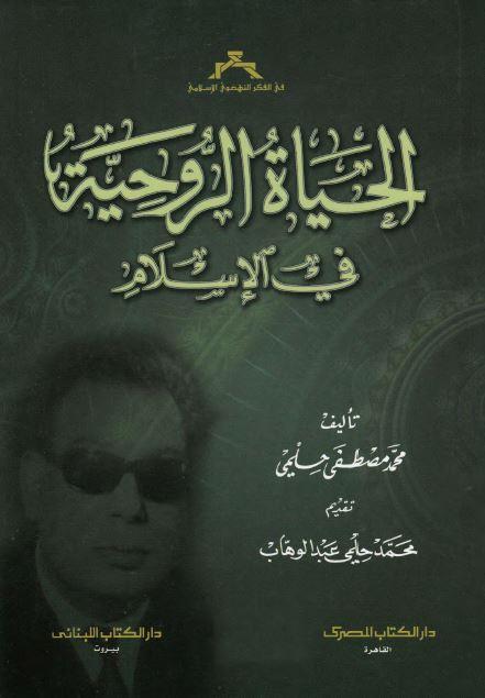 4e383 10 - الحياة الروحية في الإسلام pdf- مصطفى حلمي