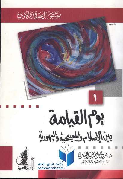 4f9cc pagesde00007 2 - يوم القيامة بين الإسلام والمسيحية واليهودية pdf-د.فرج الله عبد الباري