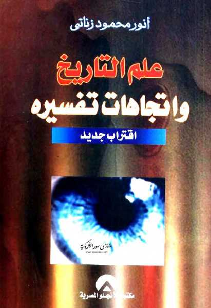 7156a 1 - علم التاريخ واتجاهات تفسيره: اقتراب جديد pdf - أنور محمود زناتي