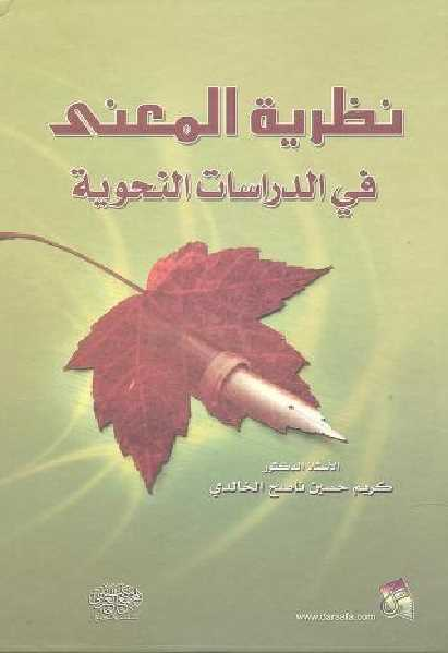 83bb8 8 1 - نظرية المعنى في الدراسات النحوية pdf- كريم حسين ناصح الخالدي