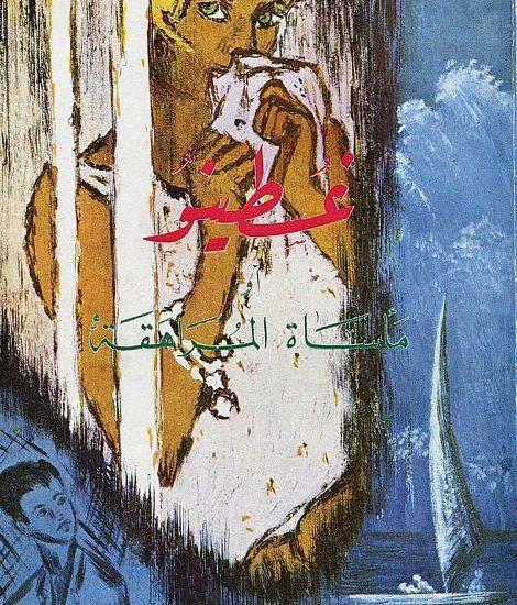 88588 10 470x550 - تحميل كتاب غسطينو مأساة المراهقة-رواية pdf لـ ألبرتو مورافيا