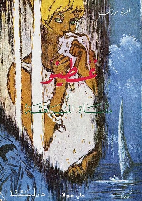 88588 10 - تحميل كتاب غسطينو مأساة المراهقة-رواية pdf لـ ألبرتو مورافيا