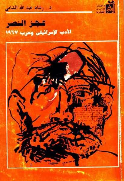 9350f 9 - عجز النصر الأدب الإسرائيلي وحرب 1967 - د.رشاد عبد الله الشامي