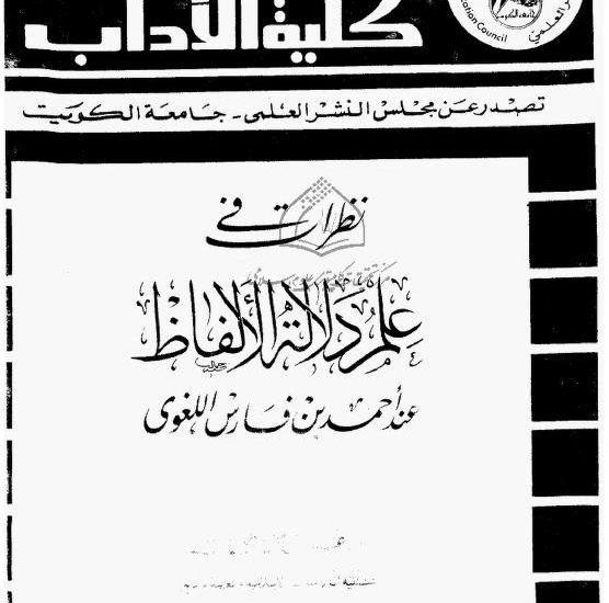 96313 2 556x550 - تحميل كتاب نظرات في علم دلالة الألفاظ عند أحمد بن فارس اللغوي pdf