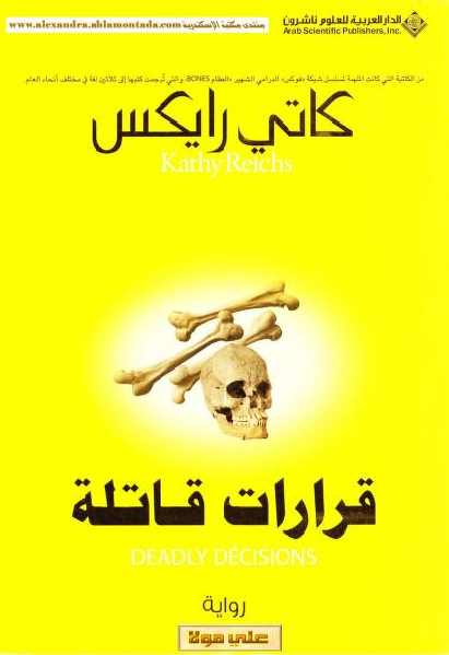 9dea6 book1 7041 0000 - قرارات قاتلة pdf- كاتي رايكس