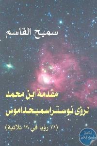 9fffd pages2bde2b00005 1 - تحميل كتاب مقدمة ابن محمد لرؤى نوستراسميحداموس pdf لـ سميح القاسم