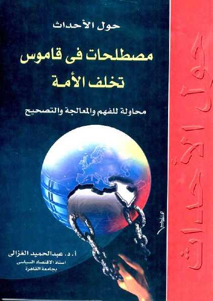 a7a0b 9 - حول الأحداث: مصطلحات في قاموس تخلف الأمة: محاولة للفهم والمعالجة والتصحيح pdf