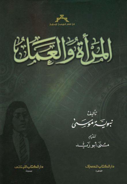 aa20c 9 - المرأة والعمل pdf- نبوية موسى