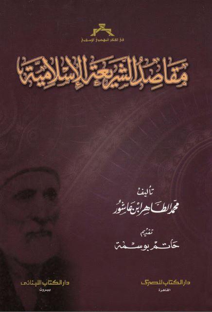 ac92a 4 - مقاصد الشريعة الإسلامية pdf - محمد الطاهر بن عاشور