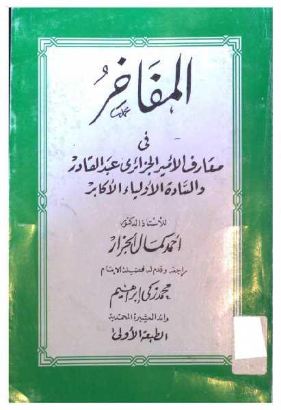 b6bc3 7 - المفاخر في معارف الأمير الجزائري عبد القادر والسادة الأولياء الأكابر pdf- أحمد كمال الجزار
