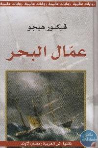books4arab 1575 - تحميل كتاب عمال البحر-رواية pdf لـ فيكتور هيجو
