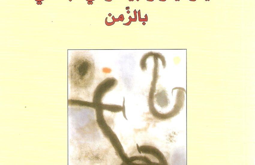 c2caf pages2bde2b00001 850x550 - تحميل كتاب دروس في فينومينولوجيا الوعي الباطني بالزمن pdf لـ ادموند هوسرل