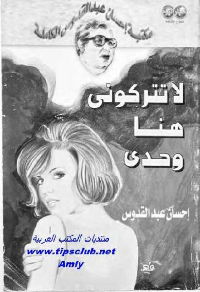 c572c book1 11710 0000 - لا تتركوني هنا وحدي pdf-إحسان عبد القدوس