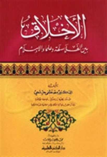 d5cf0 0002688 300 - الأخلاق بين الفلاسفة وعلماء الإسلام pdf -د.مصطفى حلمي
