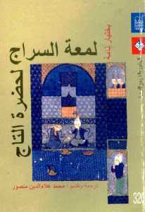 f3a99 2 - لمعة السراج لحضرة التاج : بختيار نامة pdf