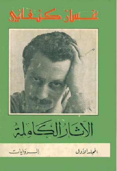 f4f94 11 3 - تحميل كتاب الآثار الكاملة المجلد الأول pdf لـ غسان كنفاني