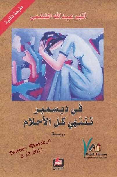 fd340 3 - في ديسمبر تنتهي كل الأحلام pdf- أثير عبد الله النشمي