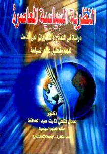 fddf8 6 - النظرية السياسية المعاصرة pdf-عادل فتحي ثابت عبد الرحمن